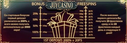 бонус код для джойказино